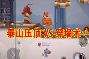 猫和老鼠:秒杀老鼠也是个坑?弹簧猫机制太坑!还是泰菲的bug强[多图]