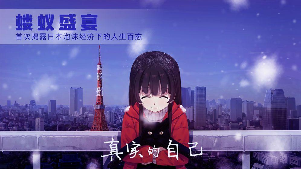 泡沫冬景全剧情攻略免费版下载图4: