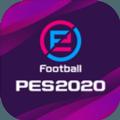 eFootball PES2020手机版