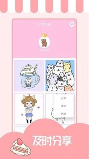 少女与猫APP安卓版官方下载图片3