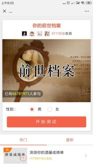 你的前世档案官方网站登录入口图片1
