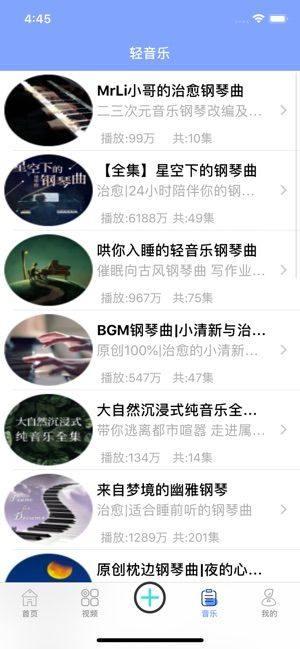 鑫鑫资讯APP图3