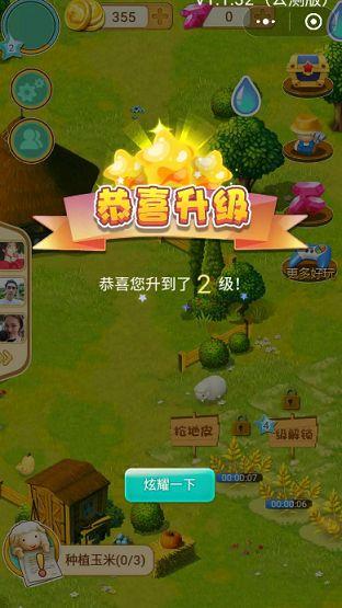 微信损友农场2019小游戏正式版图1: