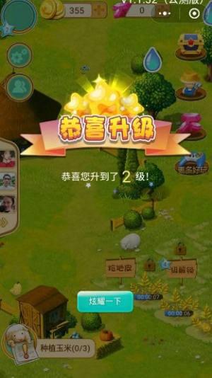 微信损友农场2019小游戏正式版图片1