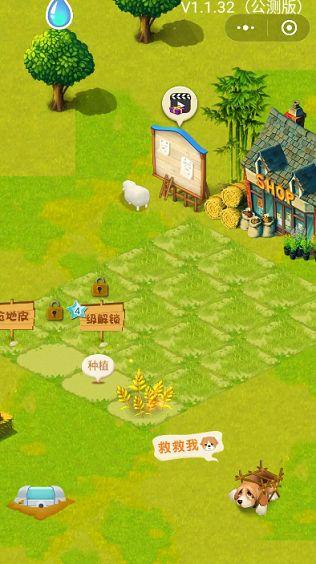 微信损友农场2019小游戏正式版图2: