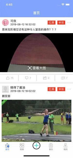 鑫鑫资讯APP图1