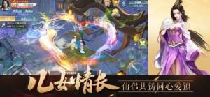 仙路征途手游安卓版下载图片3