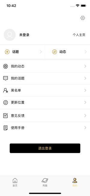 Show社区APP官方安卓版下载图片2