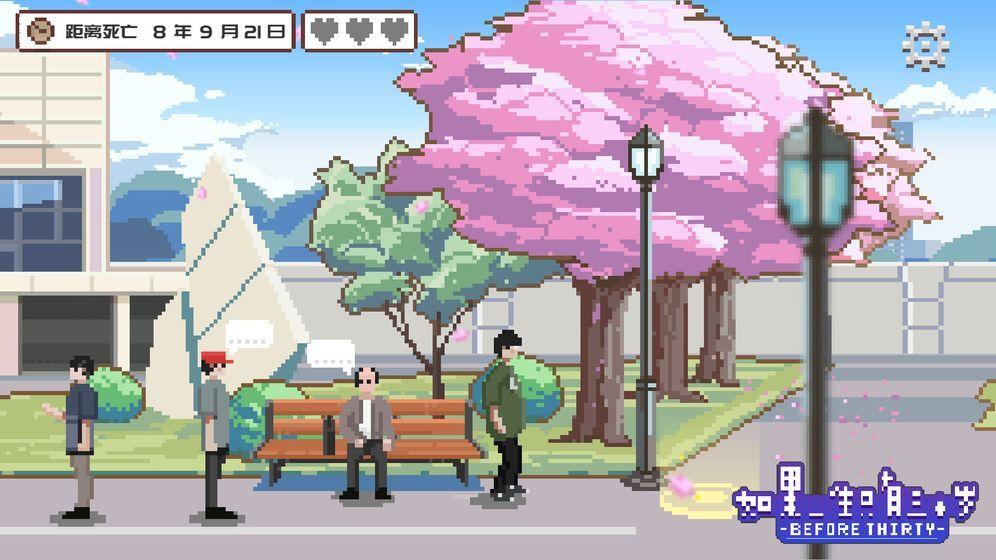 如果一生只有三十岁手机游戏官方版下载图3: