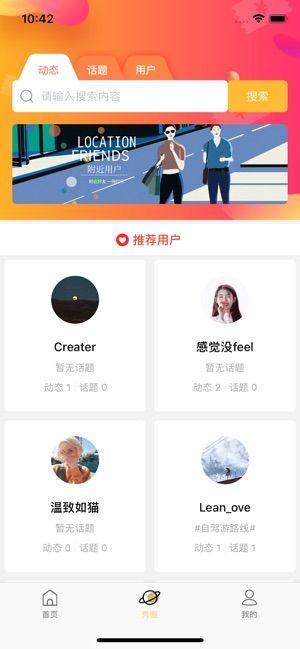 Show社区APP官方安卓版下载图片4