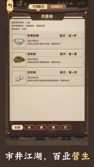 暴走小虾米破解版图3