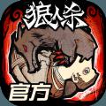狼人杀日本版