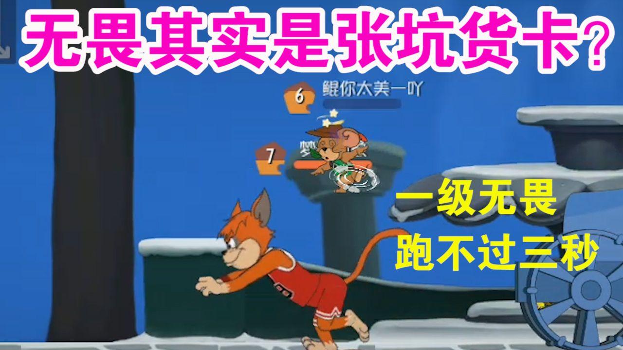 猫和老鼠:无畏其实是张坑货卡?神预判究竟是怎么练成的?厉害了[视频][多图]图片1