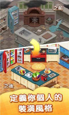 奇妙庄园安卓游戏破解版下载图片1