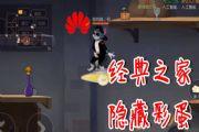 猫和老鼠:经典之家隐藏彩蛋!地窖不为人知的标志?传说是真的?[多图]