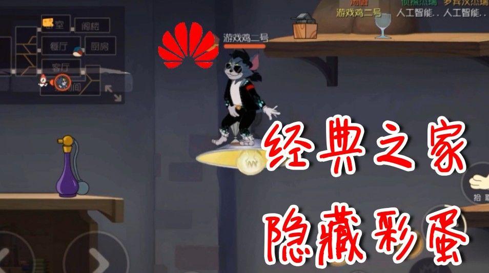 猫和老鼠:经典之家隐藏彩蛋!地窖不为人知的标志?传说是真的?[视频][多图]图片1