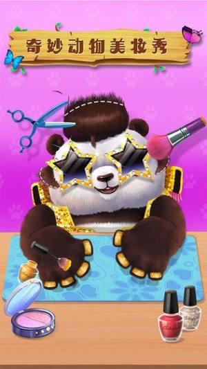 奇妙动物美妆秀安卓版图5