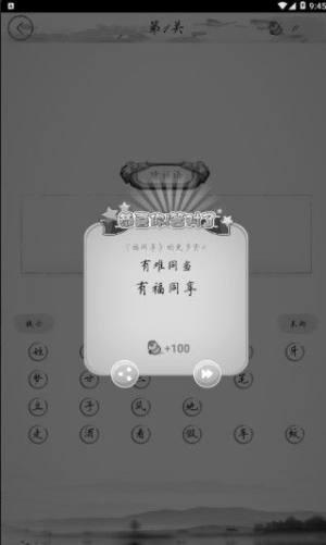 中秋天天猜字谜APP手机版下载图片1