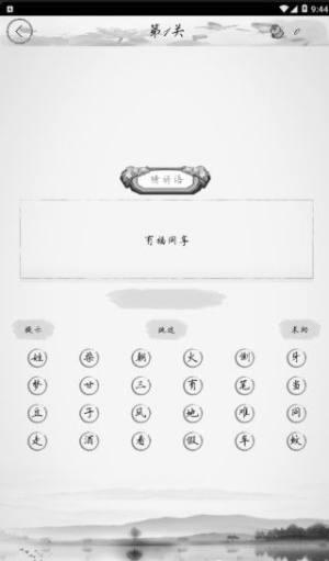 中秋天天猜字谜APP手机版下载图片2