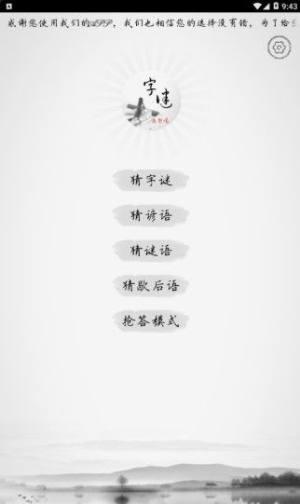 中秋天天猜字谜APP手机版下载图片3