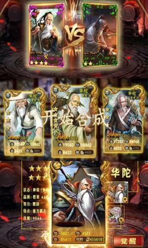 猛毒三国手游最新版下载图片2