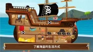 海盗如何生活游戏最新版下载图片2
