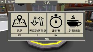 咖啡机车安卓版图3