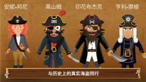 海盗如何生活游戏最新版下载图片1