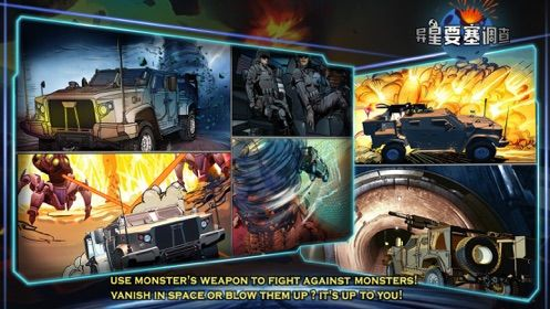 异星要塞调查游戏官方版下载图片2