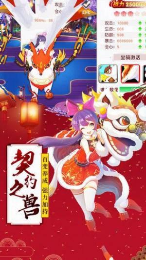 天宫平妖传手游安卓版下载图片2
