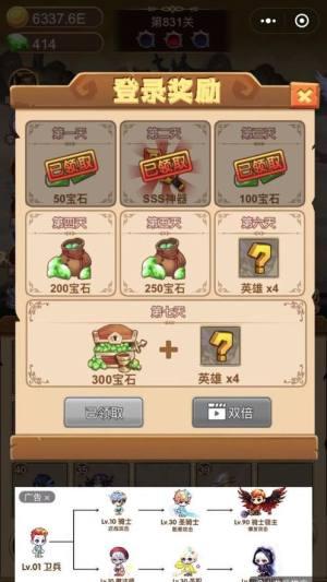 颤抖吧魔王游戏官方版下载图片2