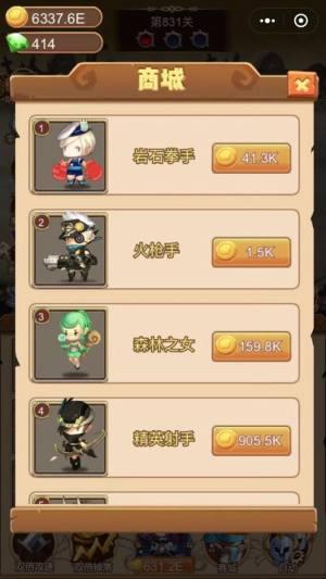 颤抖吧魔王游戏官方版下载图片3