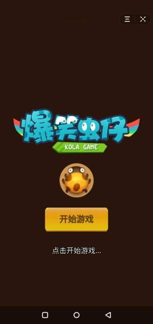 爆笑虫仔小程序游戏免费下载图片4