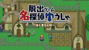 名侦探勇者之初始之村中文版图4