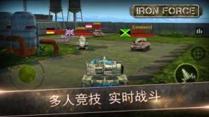 Iron Force 2破解版图3
