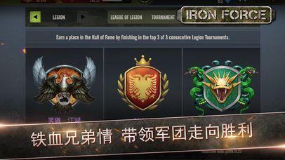 Iron Force 2无限金币破解版九游下载图片2