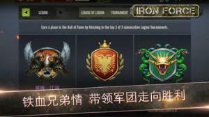 Iron Force 2破解版图2