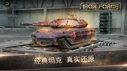 Iron Force 2无限金币破解版九游下载图片1