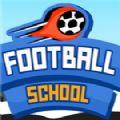 足球学校破解版
