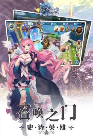 神之领域游戏安卓版下载图片4