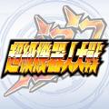 超级机器人大战DD游戏