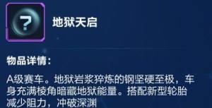 QQ飞车手游地狱天启特性是什么?地狱天启赛车技能介绍图片2
