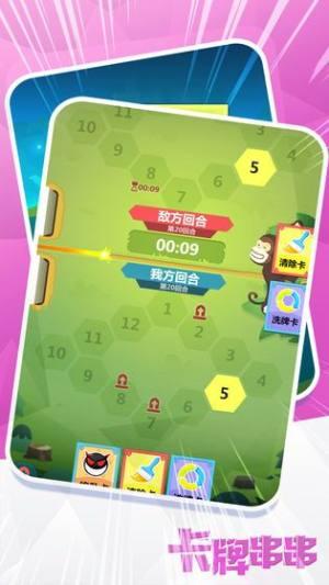 代号卡牌串串手游官网最新版下载图片3