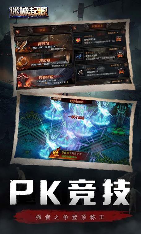 迷城起源手游官网下载正式安卓版图2: