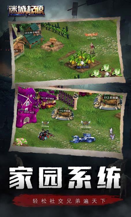 迷城起源手游官网下载正式安卓版图3: