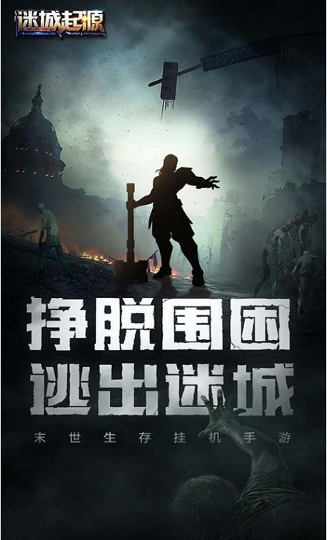 迷城起源手游官网下载正式安卓版图4: