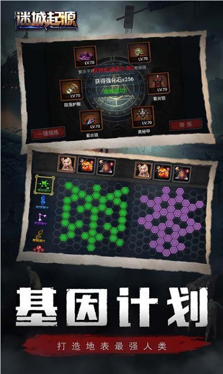 迷城起源手游官网下载正式安卓版图1: