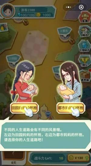 冲鸭人生小游戏最新安卓版图片3