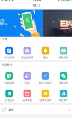 悦知教育平台APP最新版下载图1: