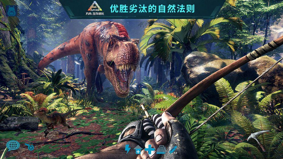 方舟生存进化手机版地址下载官网下载游戏正式版图1: